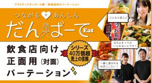 飲食店向け正面用パーテーション【だんぱーてEat】