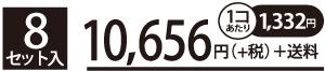 テーブル用65-120cm幅8セット価格