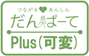 だんぱーてPlus(可変タイプ)