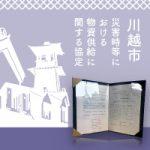 川越市様と「災害時等における物資供給に関する協定」を締結