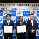 鶴ヶ島市様と「災害時等における物資供給に関する協定」を締結