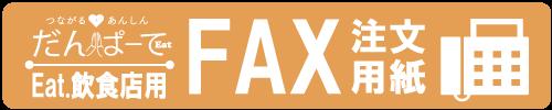 【だんぱーてEat】FAX注文用紙