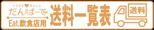【だんぱーてEat】送料一覧表